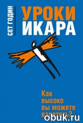 Книга Уроки Икара. Как высоко вы можете взлететь?