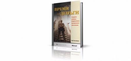 Книга «Время — деньги. Создание команды разработчиков программного обеспечения» (2002), Эд Салливан. В книге раскрыты фундаментальные
