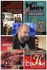 Книга Книга Залесский К. А. - 15 книг