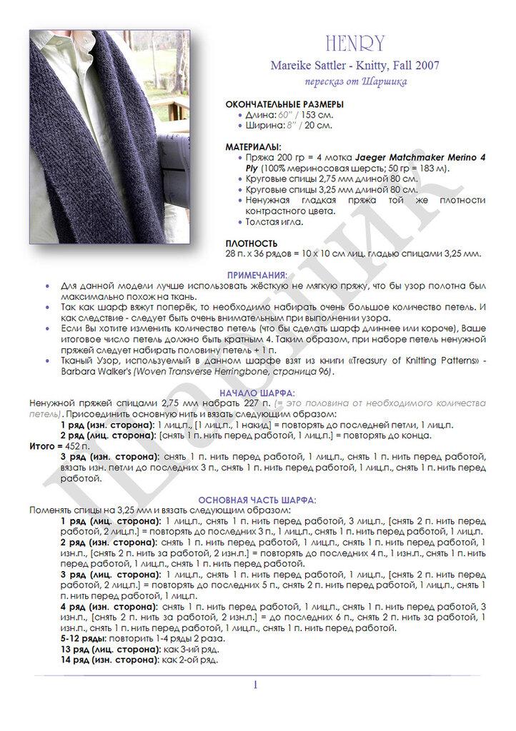 Вязания узоры спицами для мужского шарфа 93