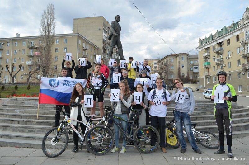 Велопробег 'Трезвая Россия', Саратов, 15 апреля 2015 года