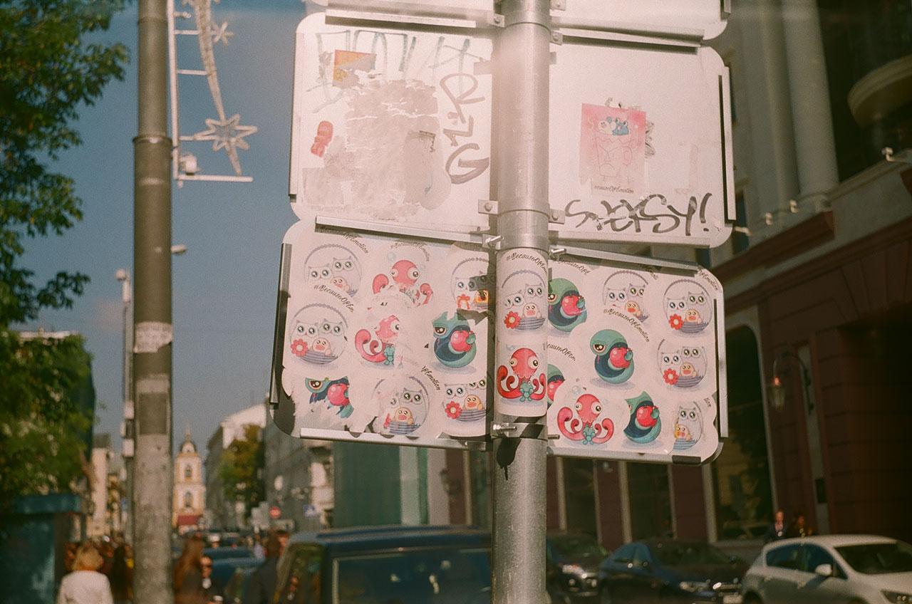 Стикеры на обратной стороне дорожного знака. Снято Смена 8м