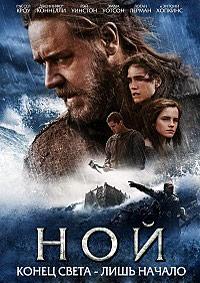 Ной / Noah (2014/BD-Remux/BDRip/HDRip/3D)