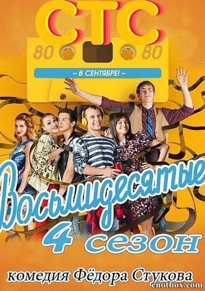 Восьмидесятые - Полный 4 сезон [2014, SATRip | DVB]