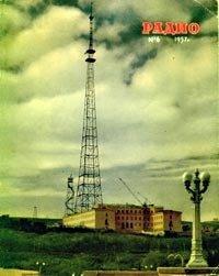 """Журнал: """"Радио"""" - Страница 4 0_e2363_6f9c6f99_M"""