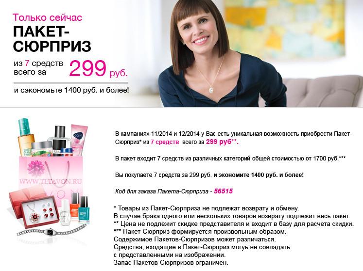 ПАКЕТ-СЮРПРИЗ 56515