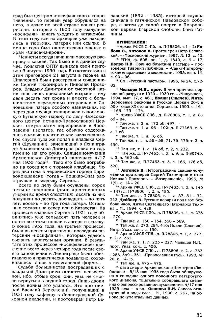 Архиеп.Димитрий 51.jpg