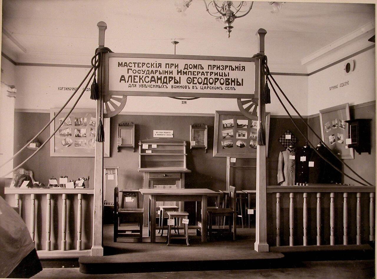 25. Выставка-продажа изделий,выполненных в мастерских дома призрения для увечных воинов
