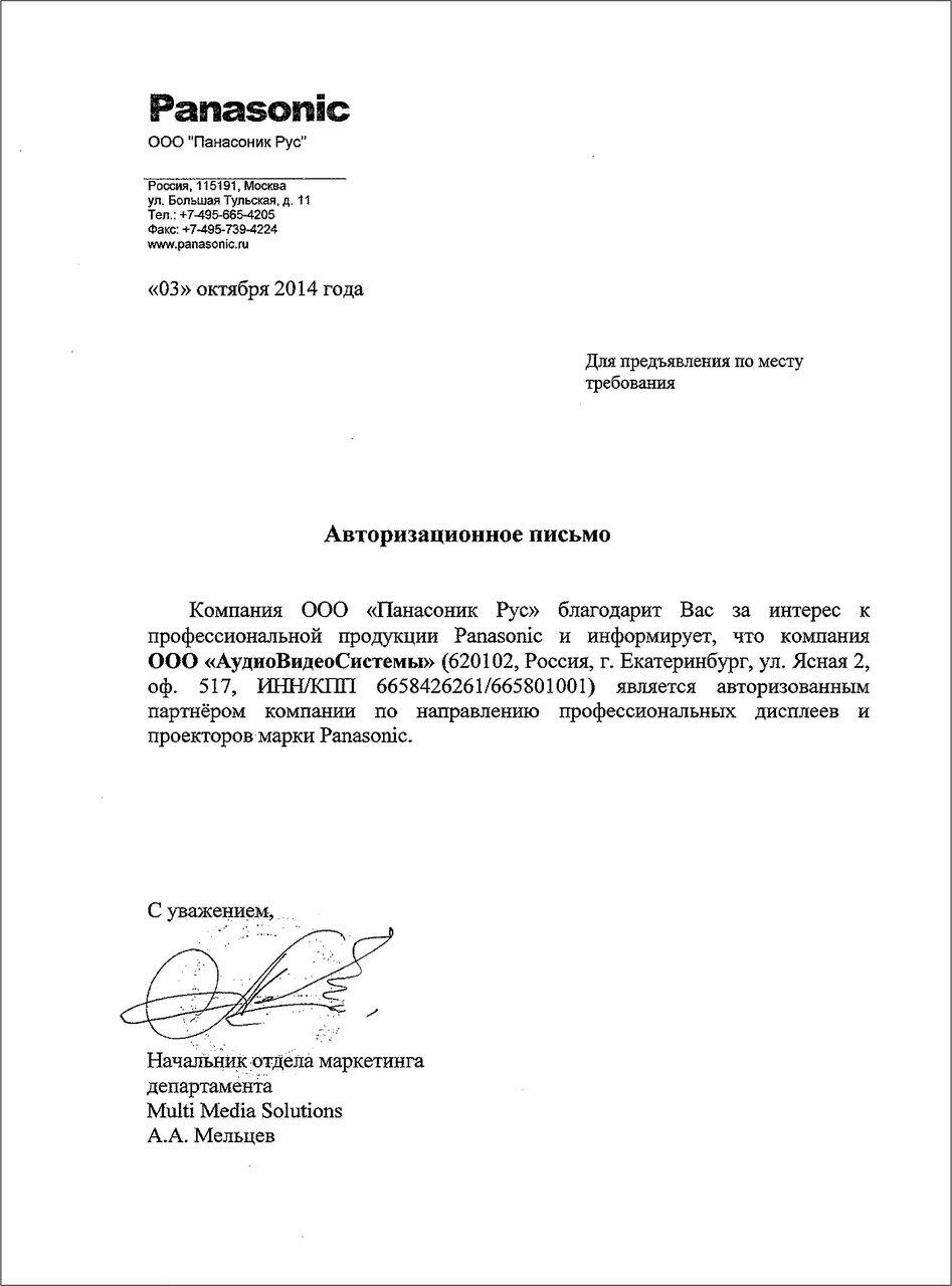 АудиоВидеоСистемы - авторизованный партнер Panasonic