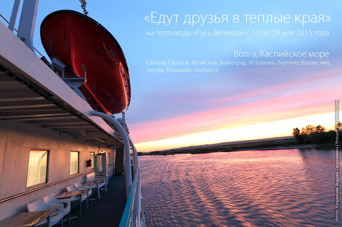 круиз в Казахстан на теплоходе Русь Великая