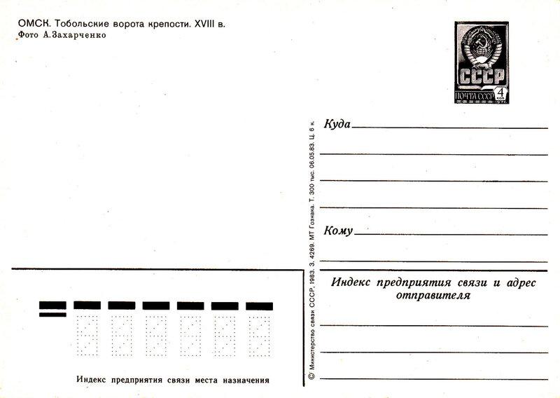 ОМСК. Тобольские ворота крепости. XIII век