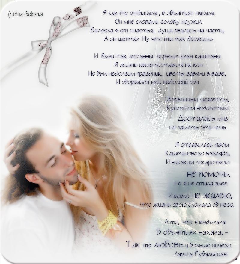 Поздравление на свадьбу от ларисы рубальской