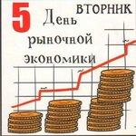 День рыночной экономики