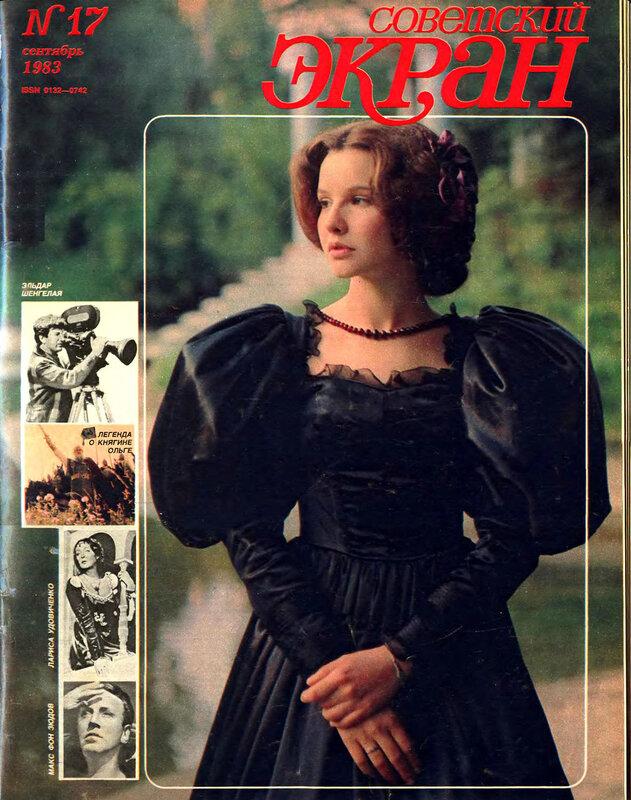 Актёры советского союза фото