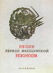 М.В.Маторин. Суперобложка сборника «Песни первой Французской революции»