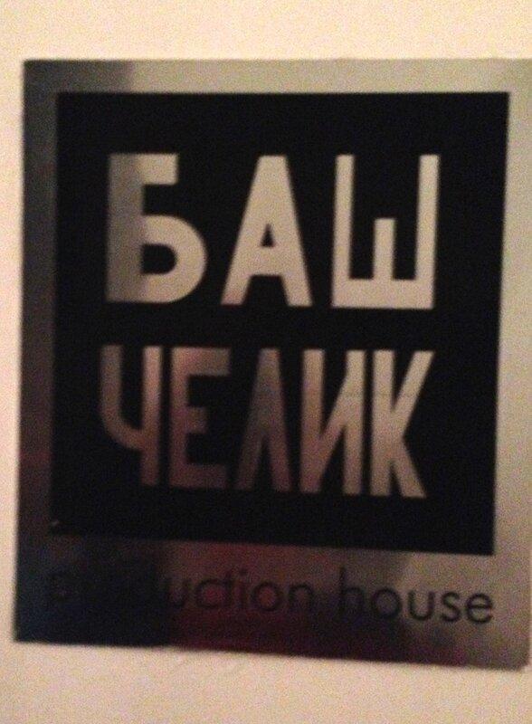 продакшн в Белграде