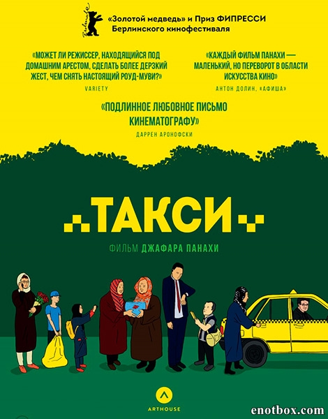 Такси / Taxi (2015/WEB-DL/WEB-DLRip)