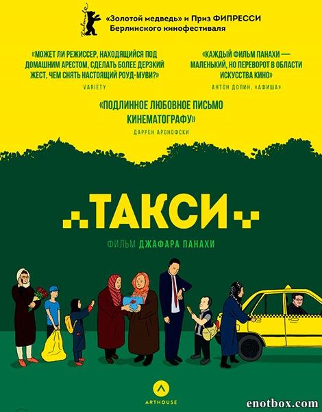 Такси / Taxi (2015/WEB-DL/WEB-DLRip)
