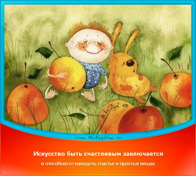 позитивчик дня: Искусство быть счастливым заключается в способности находить счастье в простых вещах.