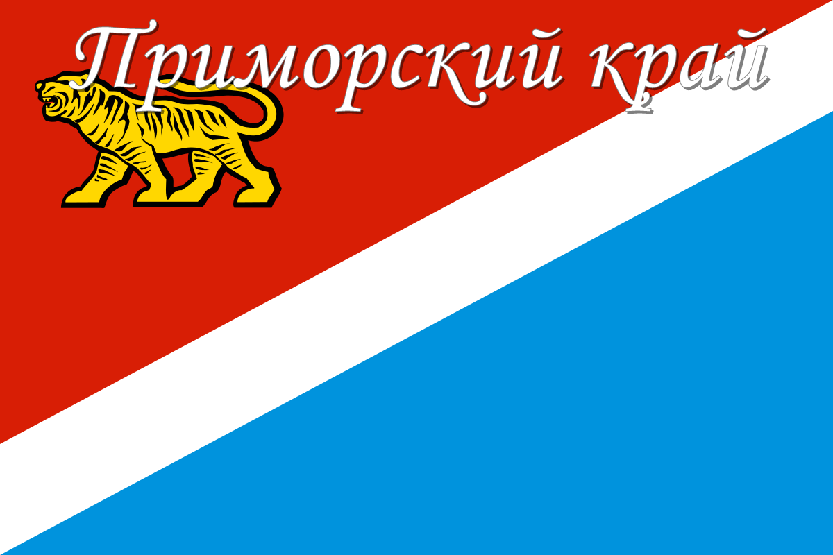 Приморский край.png