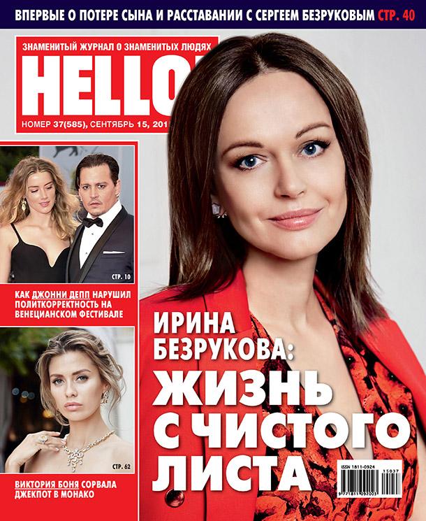 Ирина и Сергей Безруковы распрощались