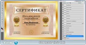 """Шаблоны для фотошопа """"Сертификаты""""- 3"""