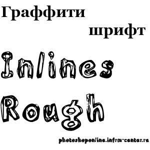 Граффити шрифт inlines rough для фотошопа и