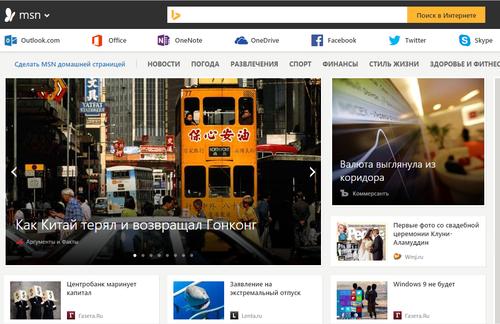 Microsoft выпустил новый MSN