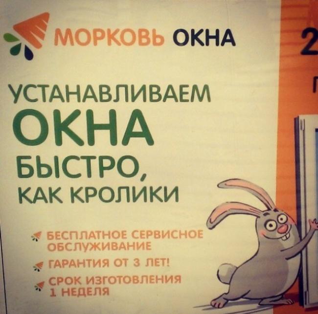 Выуверены, что кролики именно окна устанавливают быстро?