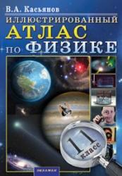 Книга Иллюстрировынный Атлас по физике. 11 класс. Касьянов В.А. 2010