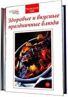 Книга Готовим с шеф-поваром. Спецвыпуск  №1 (январь), 2014. Полезная еда