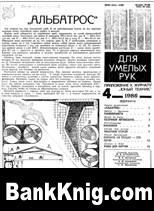 Журнал «ЮТ» для умелых рук», 1986, №04