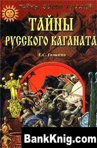 Тайны Русского каганата