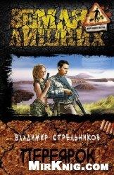 Книга Переярок