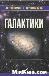 Книга Галактики