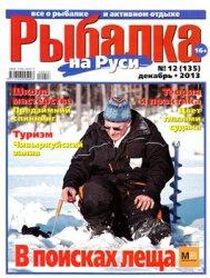 Рыбалка на Руси № 12 2013