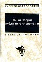 Книга Общая теория публичного управления
