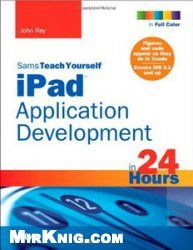 Книга Sams Teach Yourself iPad Application Development in 24 Hours