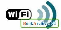 Книга WiFi и Планшет