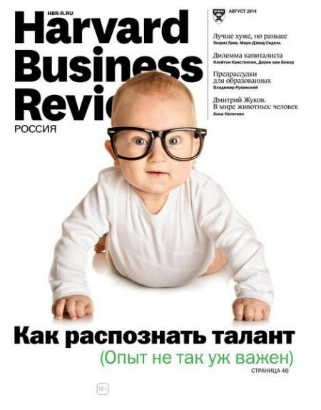 Книга Журнал: Harvard Business Review №8 (август 2014)