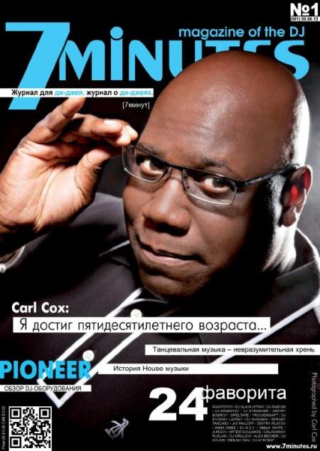 Книга Подшивка журналов: 7 минут №№1-9(2012-2013)