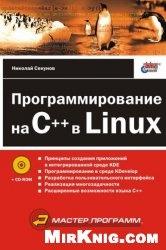 Книга Программирование на C++ в Linux