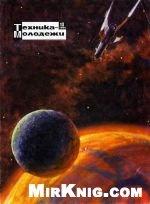 Журнал «Техника - молодежи», 1966, №01, 03-12