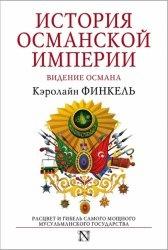 Книга Страницы истории в 13 томах
