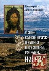 Книга Книга Святой Великий Пророк Предтеча и Креститель Господень Иоанн