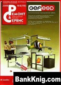 Журнал Ремонт и сервис электронной техники №8(119), август 2008