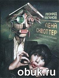 Книга Леонид Каганов. Лена Сквоттер и парагон возмездия