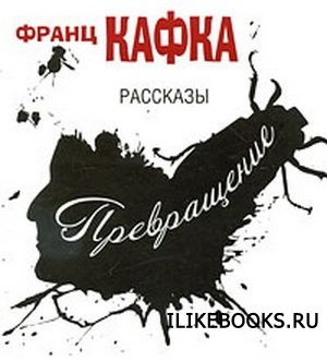 Аудиокнига Кафка Франц - Превращение (Аудиокнига)