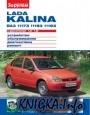 Книга Lada Kalina с двигателями 1.4i, 1.6i. Устройство, обслуживание,...