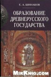 Книга Образование Древнерусского государства